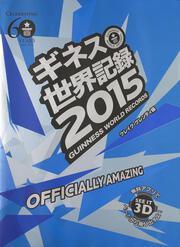 ギネス世界記録2015 : 単行本(日本):
