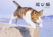 飛び猫 : 単行本(日本):