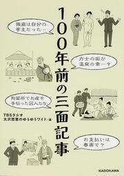 100年前の三面記事 : 文庫/一般(中経):