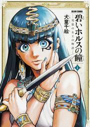 碧いホルスの瞳 −男装の女王の物語− 1 表紙