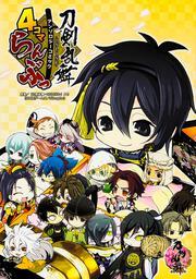 「刀剣乱舞-ONLINE-」アンソロジーコミック『4コマらんぶっ』 : 単行本コミックス: