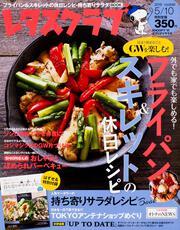 レタスクラブ '16 05/10号 フライパン&スキレットの休日レシピ