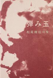 句集 弾み玉: 書籍: 松尾隆信