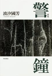 歌集 警鐘: 書籍: 波汐國芳