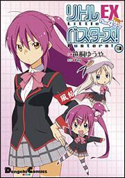 リトルバスターズ! EX The 4コマ(3)