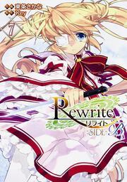 Rewrite:SIDE−B(7) 表紙