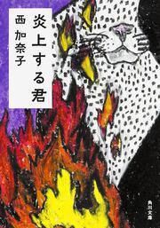 炎上する君 : 角川文庫(日本文学): 西加奈子