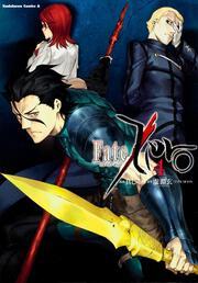 Fate/Zero (4) 表紙
