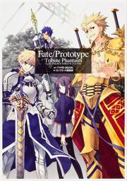 Fate/Prototype Tribute Phantasm: ������: �ԣ٣Уšݣͣϣϣ�