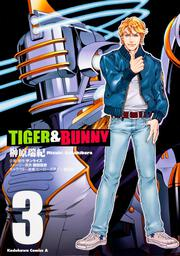 TIGER & BUNNY (3) 表紙