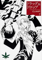 ドラッグ&ドロップ (2): コミック&アニメ: CLAMP