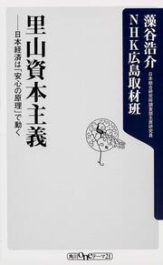里山資本主義 日本経済は「安心の原理」で動く: 角川新書: 藻谷浩介 NHK広島取材班