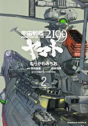 宇宙戦艦ヤマト2199 (2) 表紙