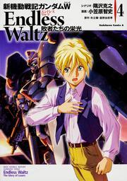 新機動戦記ガンダムW Endless Waltz 敗者たちの栄光 (4) 表紙