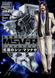 機動戦士ガンダムMSV‐R 宇宙世紀英雄伝説 虹霓のシン・マツナガ (1) 表紙