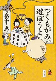 つくもがみ、遊ぼうよ: 書籍: 畠中恵