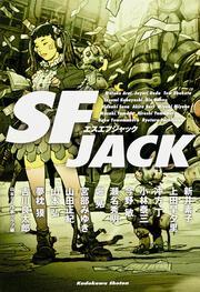 SF JACK: ����: �����ǻҡ�������ͼΤ�����������ٻ��������ҡ���̾�������ٹ��������ߤ椭���������������ܹ���̴���ӡ���������Ϻ