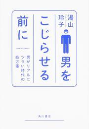 男をこじらせる前に 男がリアルにツラい時代の処方箋: 単行本(日本): 湯山玲子