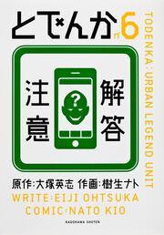 とでんか (6) : 単行本コミックス: 樹生ナト