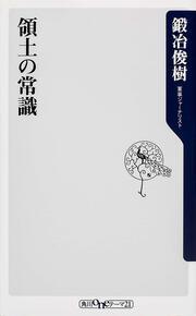 領土の常識 : 角川新書: 鍛冶俊樹
