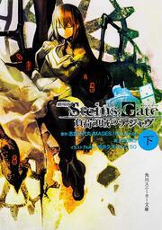 劇場版STEINS;GATE 負荷領域のデジャヴ 下 : 角川スニーカー文庫: 浜崎達也