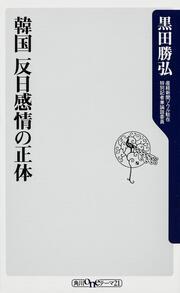 韓国 反日感情の正体 : 角川新書: 黒田勝弘