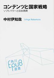 コンテンツと国家戦略 ソフトパワーと日本再興: E-PUB選書: 中村伊知哉