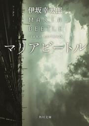 『マリアビートル』伊坂幸太郎
