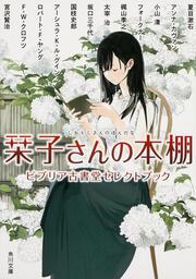 栞子さんの本棚: 文庫: 夏目漱石...
