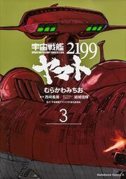 宇宙戦艦ヤマト2199 (3) 表紙