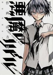 悪魔のリドル (1) : カドカワコミックスA: 南方純