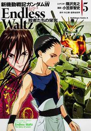 新機動戦記ガンダムW Endless Waltz 敗者たちの栄光 (5) 表紙