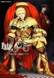 Fate/Zero (6) 表紙