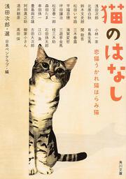 猫のはなし 恋猫うかれ猫はらみ猫 : 角川文庫(日本文学):