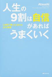 角川フォレスタ 人生の9割は自信があればうまくいく : 単行本(日本): Atsushi
