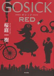 GOSICK RED: ����: ������