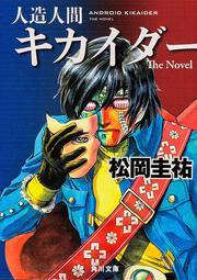 人造人間キカイダー The Novel : 角川文庫(日本文学): 松岡圭祐