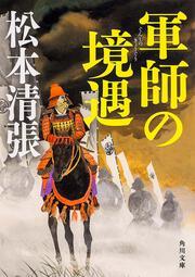軍師の境遇 新装版 : 角川文庫(日本文学): 松本清張