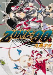 ZONE−00 第11巻 表紙