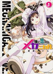 僕に恋するメカニカル (1): コミック&アニメ: 渡会けいじ