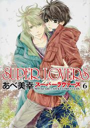 SUPERLOVERS(6)