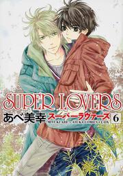 SUPERLOVERS(6)