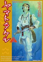 ヤマトタケル (2) 表紙
