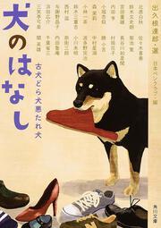 犬のはなし 古犬どら犬悪たれ犬 : 角川文庫(日本文学):