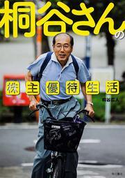 桐谷さんの株主優待生活 : 単行本(日本): 桐谷広人