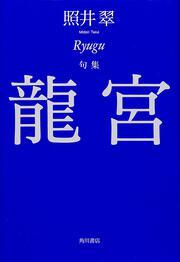 句集 龍宮 : 単行本(日本): 照井翠