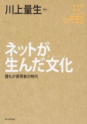 角川インターネット講座4 ネットが生んだ文化 誰もが表現者の時代: 全集: