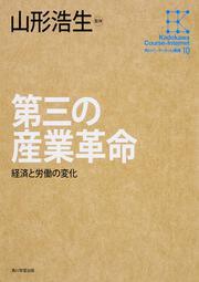 角川インターネット講座10 第三の産業革命 経済と労働の変化: 全集: