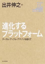 角川インターネット講座11 進化するプラットフォーム グーグル・アップル・アマゾンを超えて: 全集: