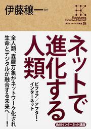 角川インターネット講座15 ネットで進化する人類 ビフォア/アフター・インターネット: 全集: